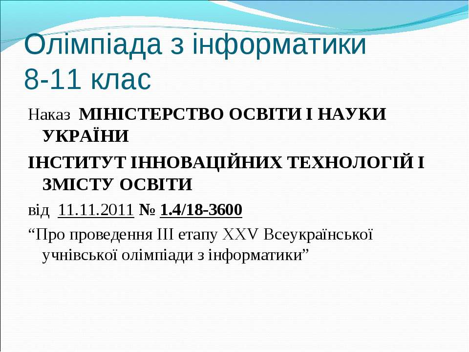 Олімпіада з інформатики 8-11 клас Наказ МІНІСТЕРСТВО ОСВІТИ І НАУКИ УКРАЇНИ І...