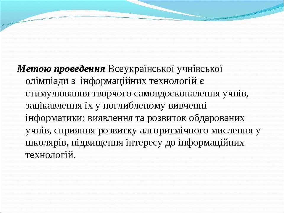 Метою проведення Всеукраїнської учнівської олімпіади з інформаційних технолог...