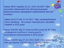 """Наказ МОН України 22.12. 2010 №1264 """"Про розподіл областей для обслуговування..."""