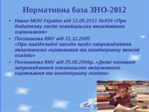 Наказ МОН України від 12.05.2011 №439 «Про додаткову сесію зовніщнього незале...