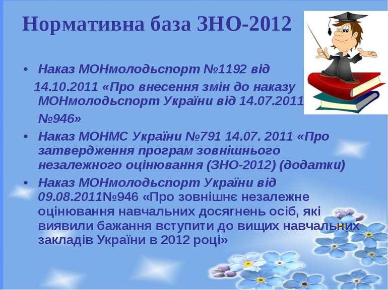Наказ МОНмолодьспорт №1192 від 14.10.2011 «Про внесення змін до наказу МОНмол...