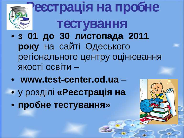 з 01 до 30 листопада 2011 року на сайті Одеського регіонального центру оцінюв...