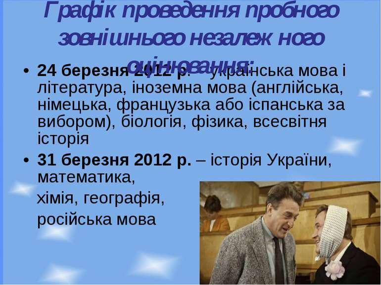 24 березня 2012 р. – українська мова і література, іноземна мова (англійська,...