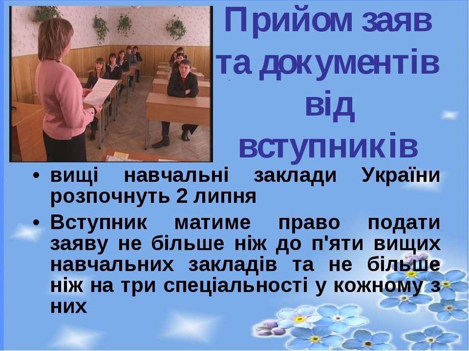 вищі навчальні заклади України розпочнуть 2 липня Вступник матиме право подат...