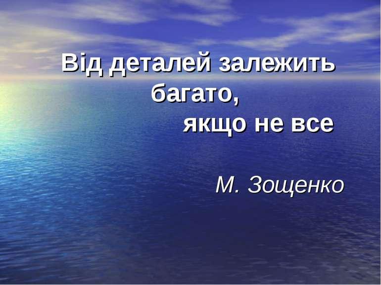 Від деталей залежить багато, якщо не все М. Зощенко