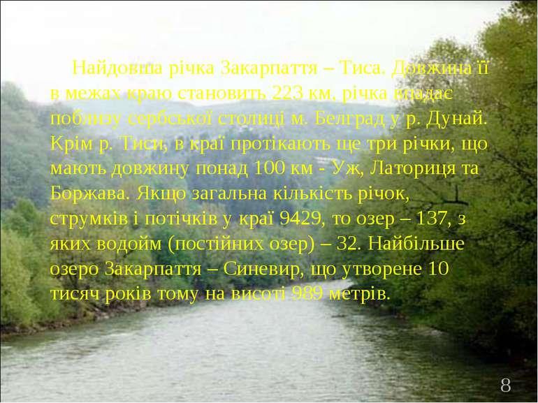 Найдовша річка Закарпаття – Тиса. Довжина її в межах краю становить 223 км, р...