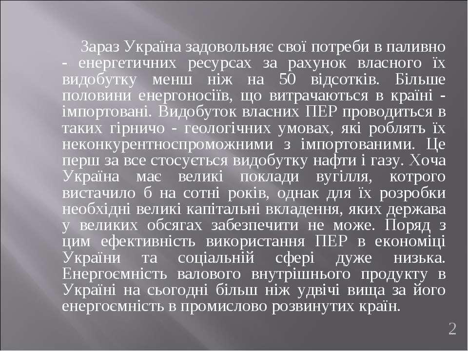Зараз Україна задовольняє свої потреби в паливно - енергетичних ресурсах за р...