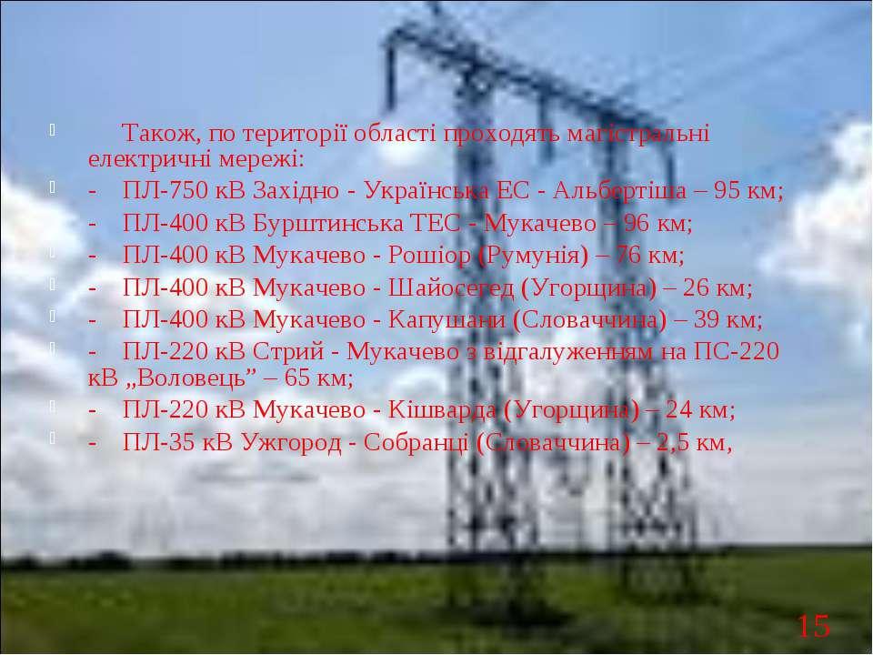 Також, по території області проходять магістральні електричні мережі: - ПЛ-75...