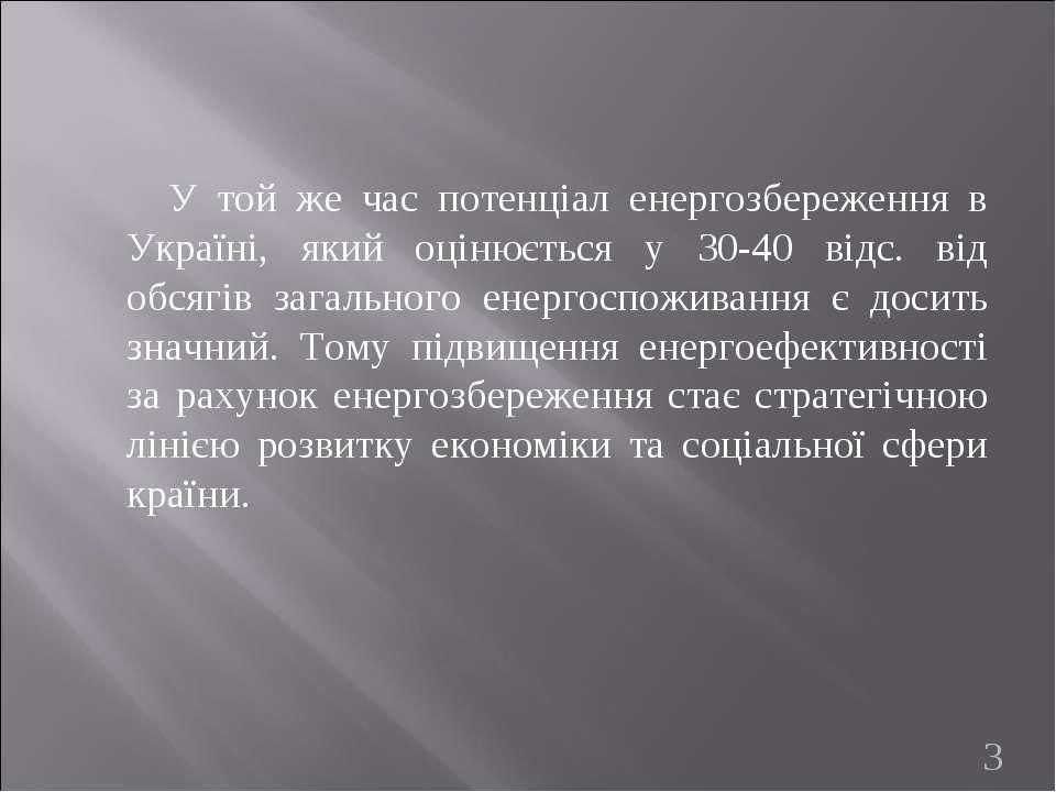 У той же час потенціал енергозбереження в Україні, який оцінюється у 30-40 ві...