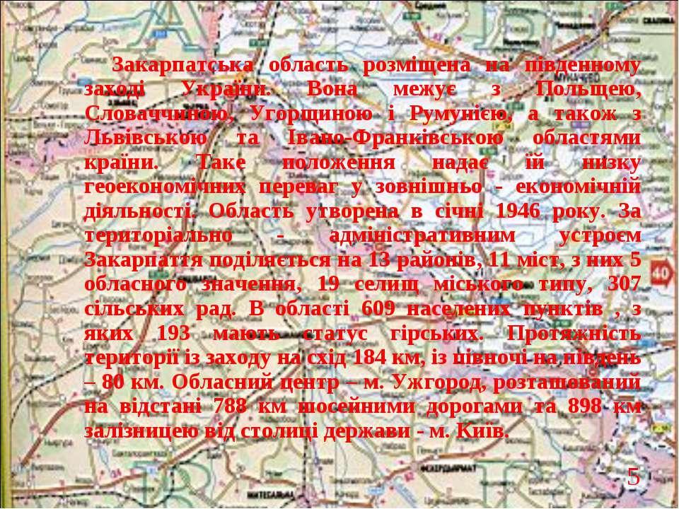 Закарпатська область розміщена на південному заході України. Вона межує з Пол...