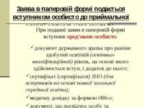 Заява в паперовій формі подається вступником особисто до приймальної комісії ...