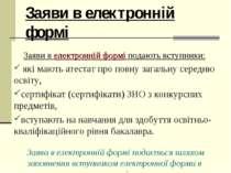 Заяви в електронній формі Заяви в електронній формі подають вступники: які ма...