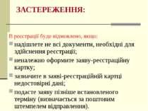 ЗАСТЕРЕЖЕННЯ: В реєстрації буде відмовлено, якщо: надішлете не всі документи,...