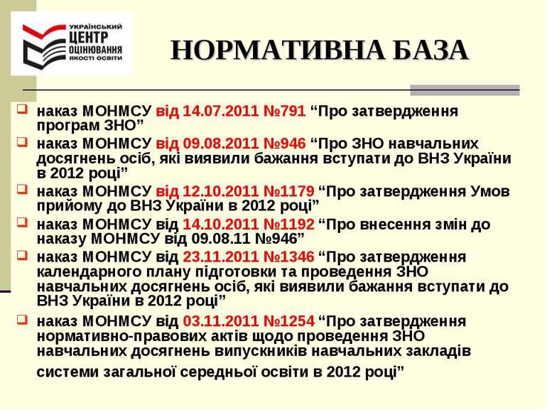"""НОРМАТИВНА БАЗА наказ МОНМСУ від 14.07.2011 №791 """"Про затвердження програм ЗН..."""