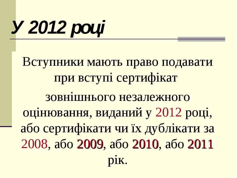 У 2012 році Вступники мають право подавати при вступі сертифікат зовнішнього ...