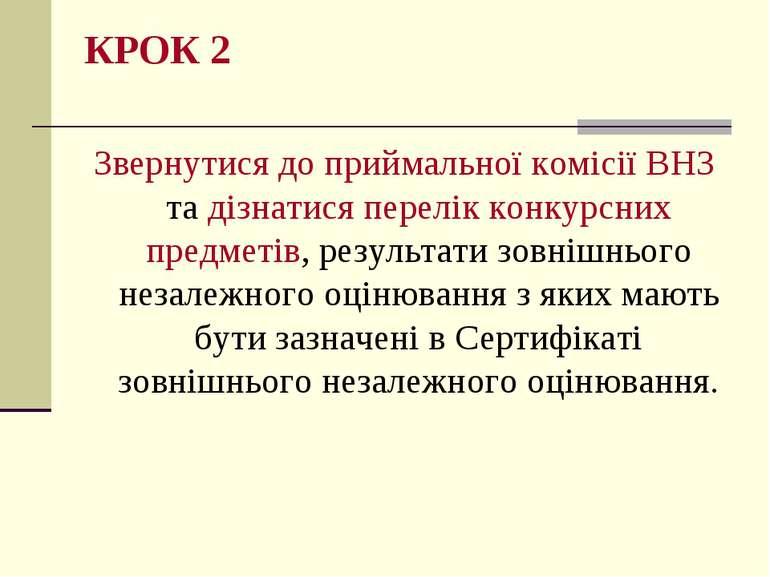 КРОК 2 Звернутися до приймальної комісії ВНЗ та дізнатися перелік конкурсних ...