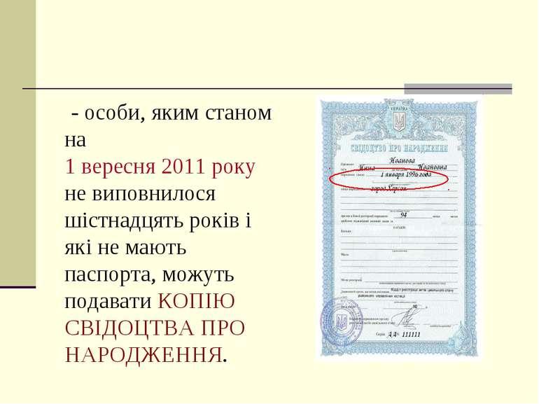 - особи, яким станом на 1вересня2011року не виповнилося шістнадцять років ...