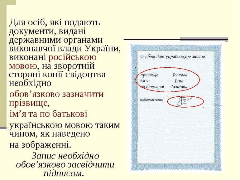Для осіб, які подають документи, видані державними органами виконавчої влади ...