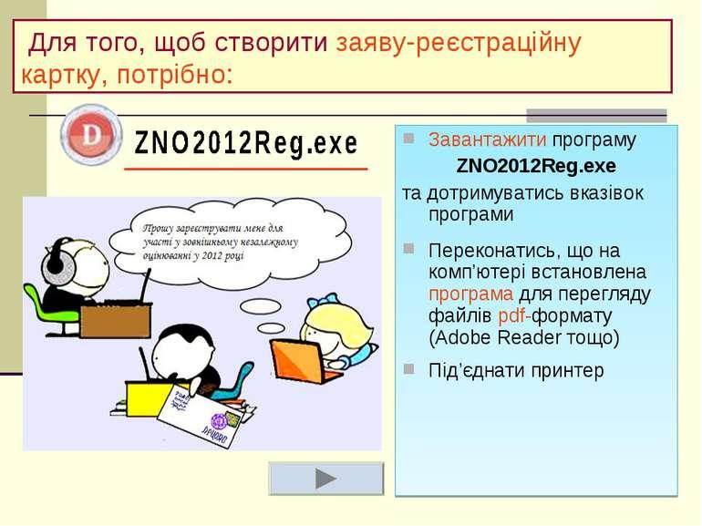Завантажити програму ZNO2012Reg.exe та дотримуватись вказівок програми Переко...