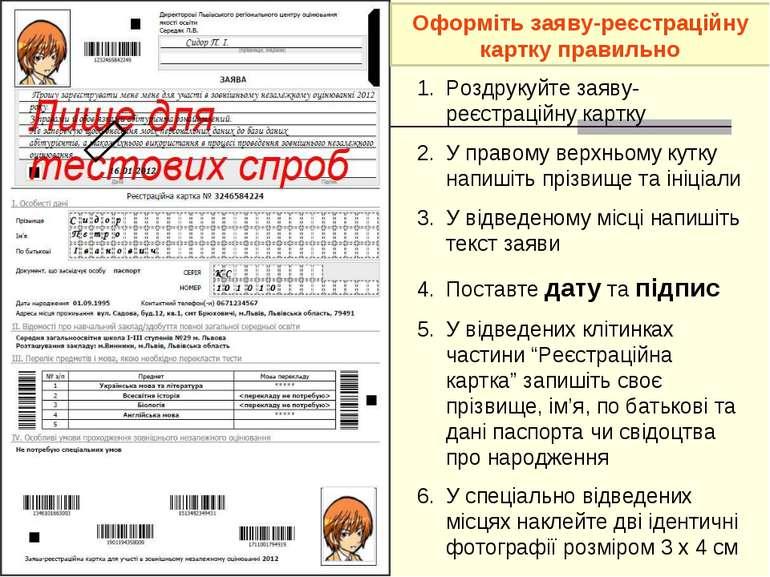 Роздрукуйте заяву-реєстраційну картку У правому верхньому кутку напишіть пріз...