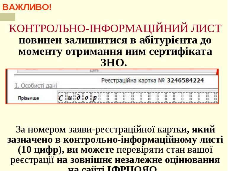 КОНТРОЛЬНО-ІНФОРМАЦІЙНИЙ ЛИСТ повинен залишитися в абітурієнта до моменту отр...