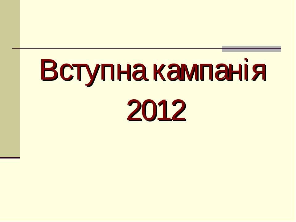 Вступна кампанія 2012