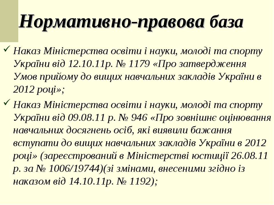 Нормативно-правова база Наказ Міністерства освіти і науки, молоді та спорту У...