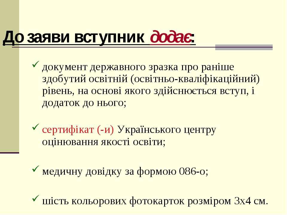 До заяви вступник додає: документ державного зразка про раніше здобутий освіт...