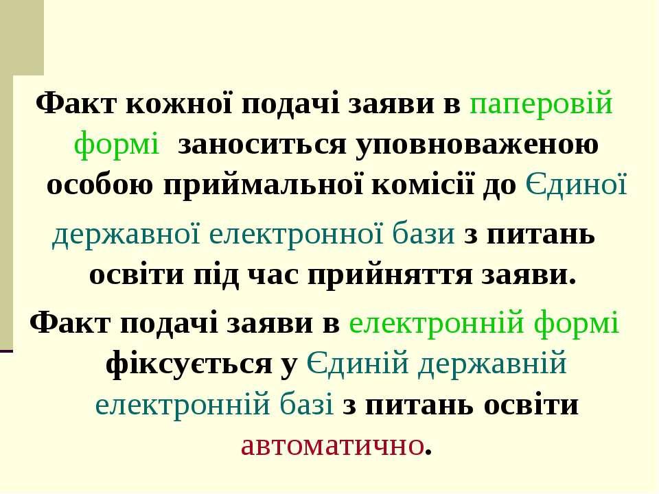 Факт кожної подачі заяви в паперовій формі заноситься уповноваженою особою пр...