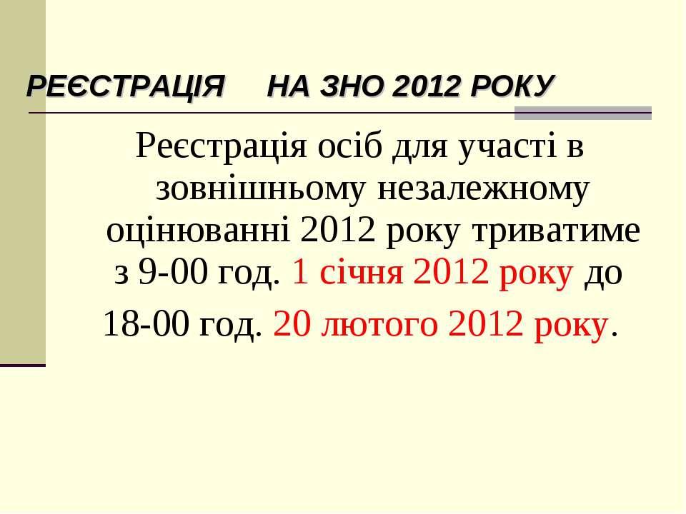 Реєстрація осіб для участі в зовнішньому незалежному оцінюванні 2012 року три...