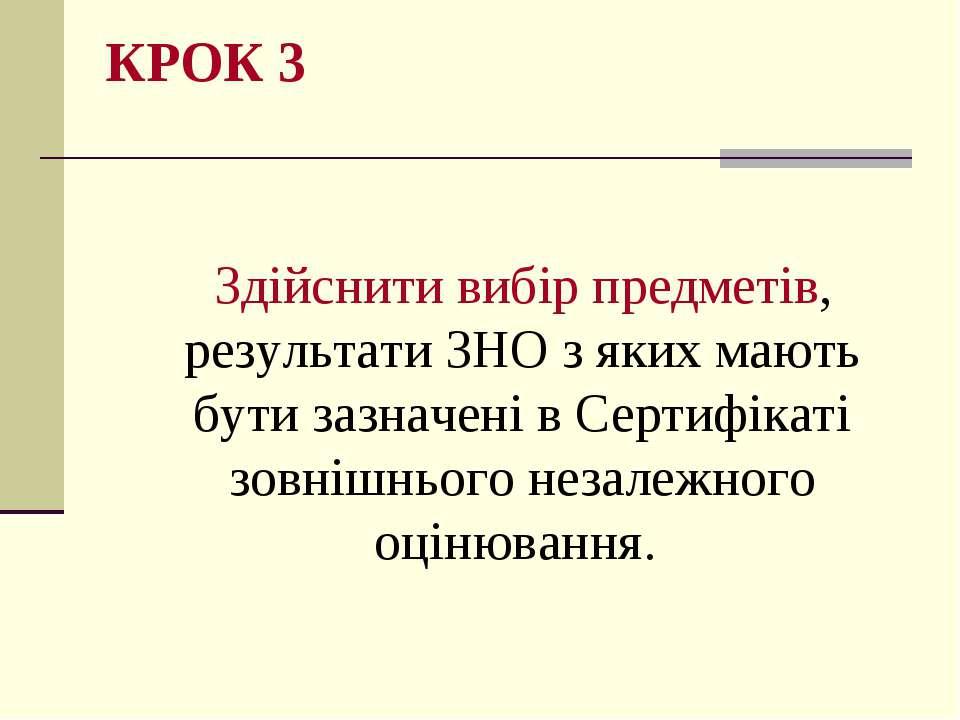 КРОК 3 Здійснити вибір предметів, результати ЗНО з яких мають бути зазначені ...