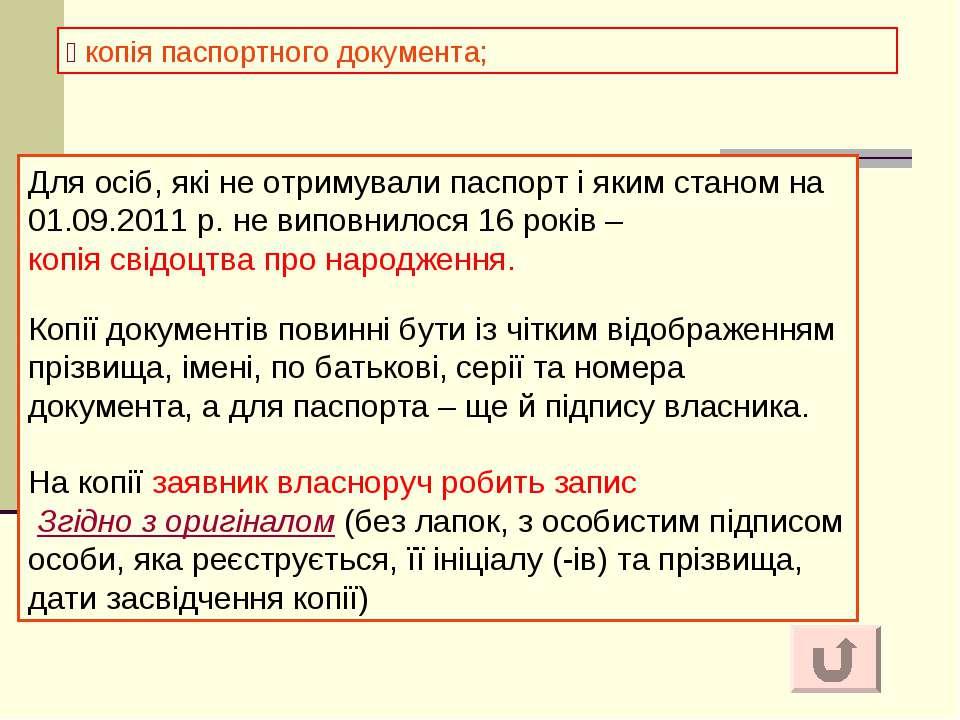 Для осіб, які не отримували паспорт і яким станом на 01.09.2011 р. не виповни...