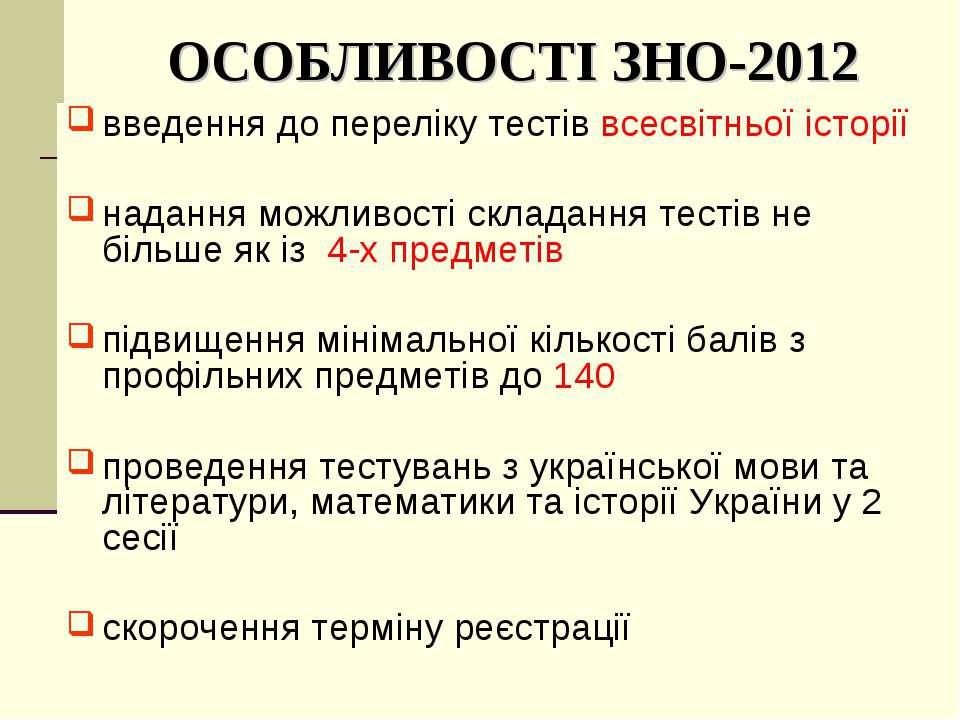 ОСОБЛИВОСТІ ЗНО-2012 введення до переліку тестів всесвітньої історії надання ...
