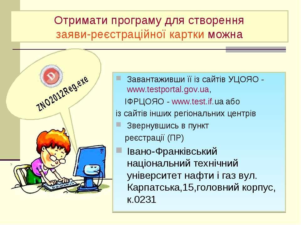 Отримати програму для створення заяви-реєстраційної картки можна Завантаживши...