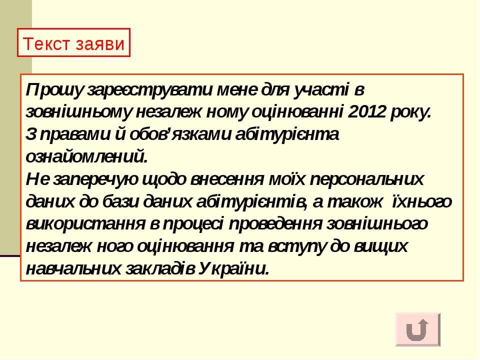 Прошу зареєструвати мене для участі в зовнішньому незалежному оцінюванні 2012...