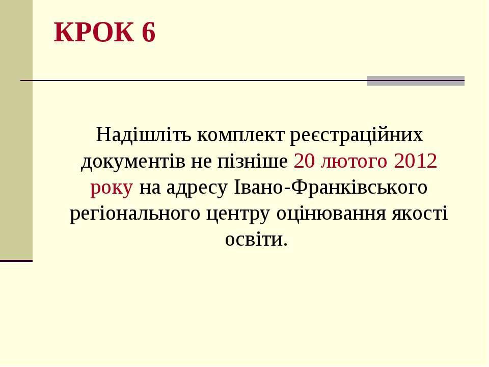 КРОК 6 Надішліть комплект реєстраційних документів не пізніше 20 лютого 2012 ...