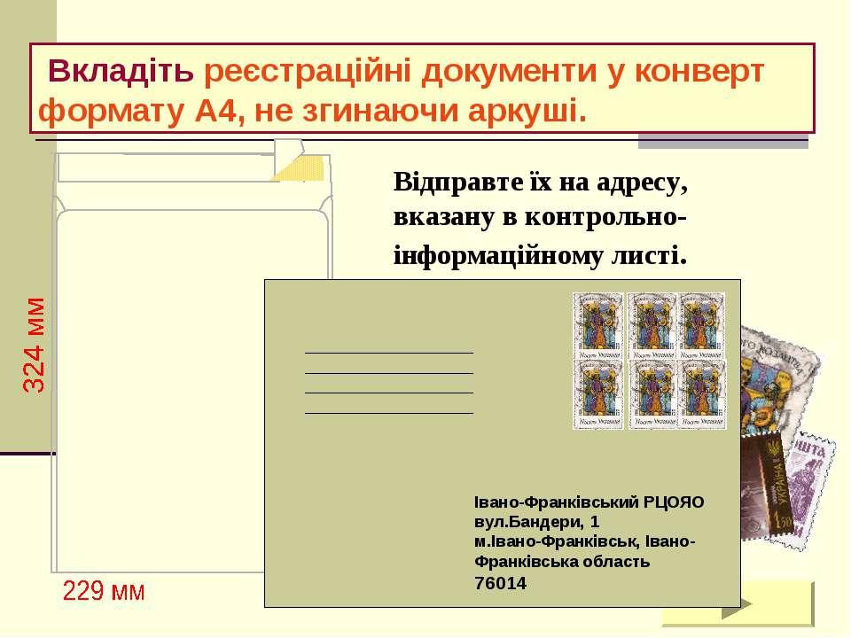Вкладіть реєстраційні документи у конверт формату А4, не згинаючи аркуші. Від...