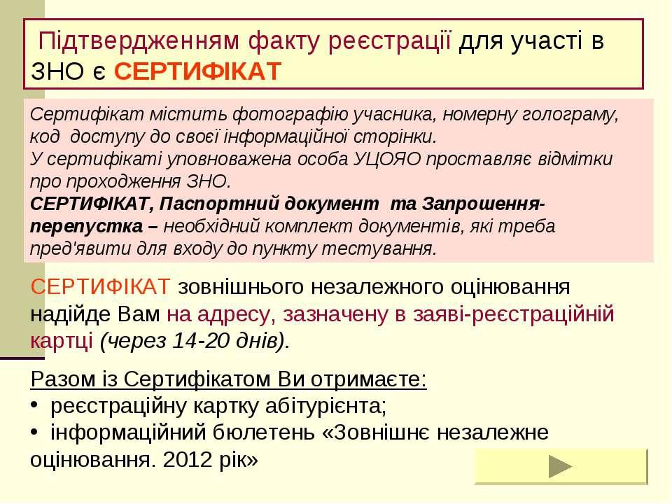 Підтвердженням факту реєстрації для участі в ЗНО є СЕРТИФІКАТ Сертифікат міст...
