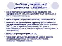 Необхідні для реєстрації документи та матеріали: копія паспортного документа ...