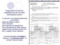 Програма створення заяви-реєстраційної картки особи Роздрукуйте Контрольно-ін...