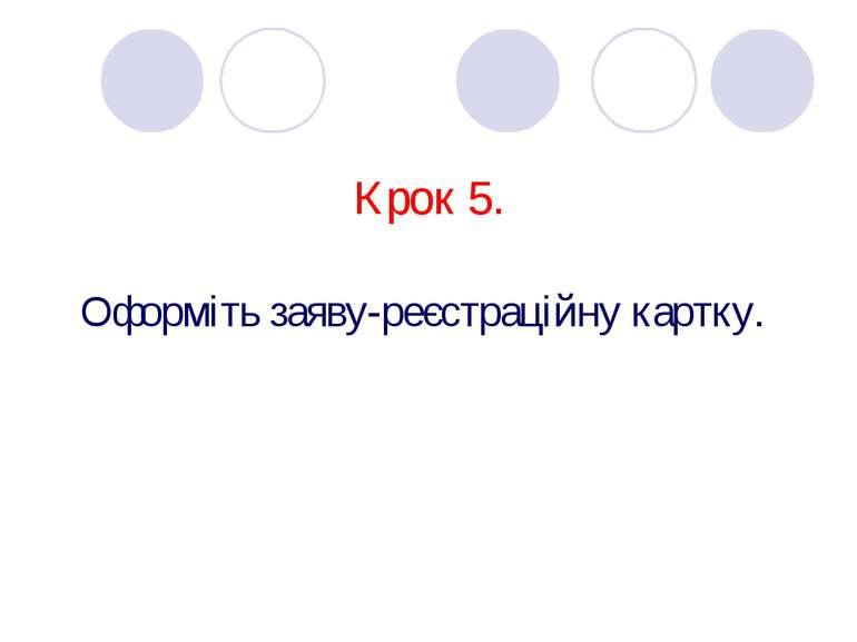 Крок 5. Оформіть заяву-реєстраційну картку.