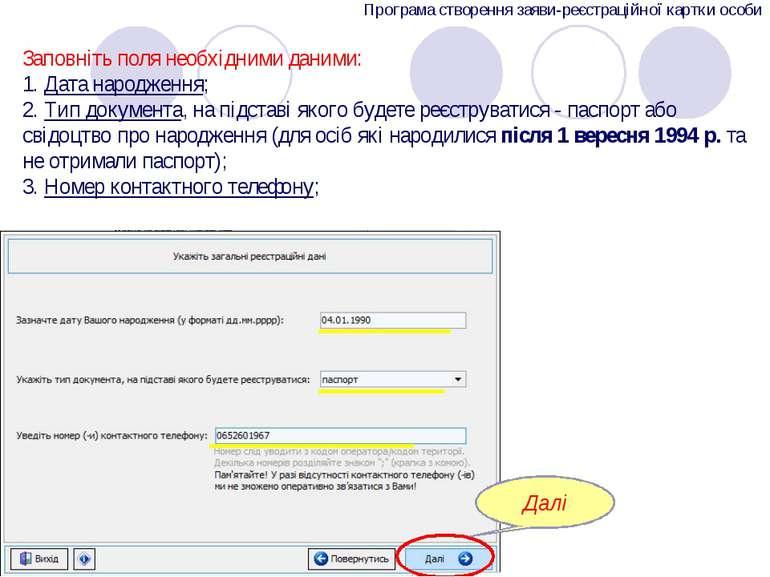 Далі Програма створення заяви-реєстраційної картки особи Заповніть поля необх...