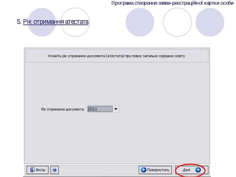 Програма створення заяви-реєстраційної картки особи 5. Рік отримання атестата
