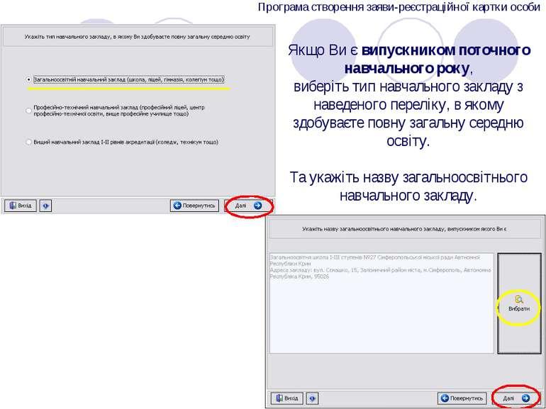 Програма створення заяви-реєстраційної картки особи Якщо Ви є випускником пот...