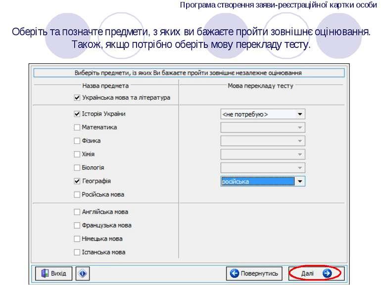 Програма створення заяви-реєстраційної картки особи Оберіть та позначте предм...