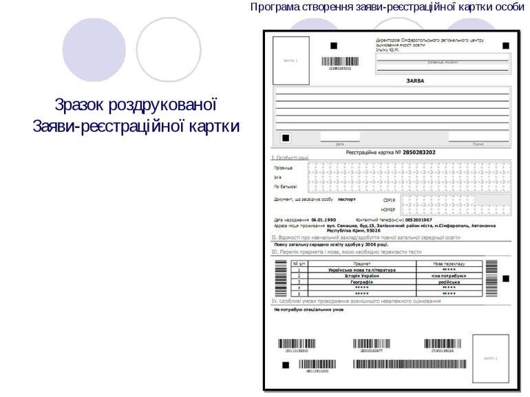 Програма створення заяви-реєстраційної картки особи Зразок роздрукованої Заяв...