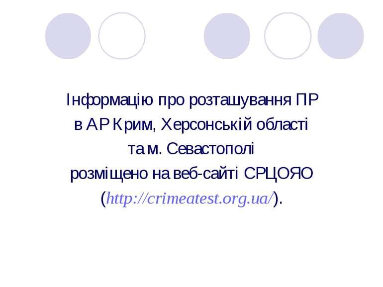 Інформацію про розташування ПР в АР Крим, Херсонській області та м. Севастопо...