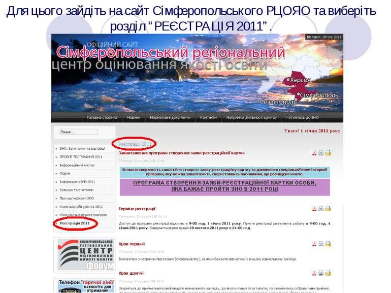 """Для цього зайдіть на сайт Сімферопольського РЦОЯО та виберіть розділ """"РЕЄСТРА..."""