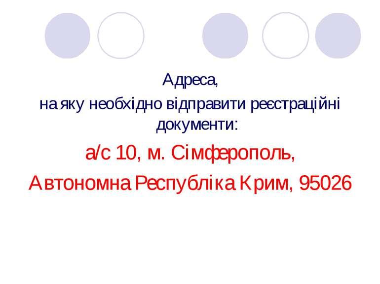 Адреса, на яку необхідно відправити реєстраційні документи: а/с 10, м. Сімфер...