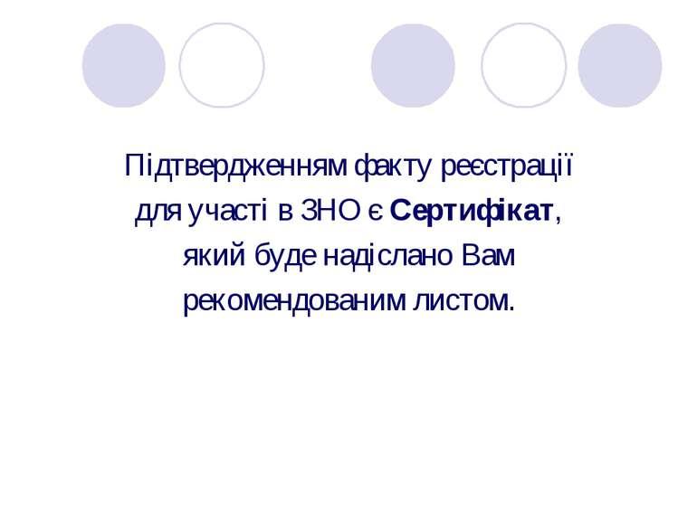 Підтвердженням факту реєстрації для участі в ЗНО є Сертифікат, який буде наді...